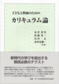 【送料無料】 子どもと教師のためのカリキュラム論 / 金井香里 【本】