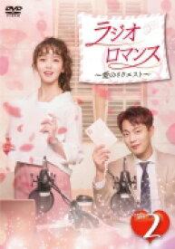 【送料無料】 ラジオロマンス〜愛のリクエスト〜 DVD-BOX2 【DVD】