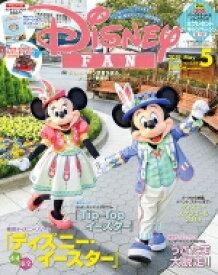 Disney Fan (ディズニーファン) 2019年 5月号 / Disney FAN編集部 【雑誌】
