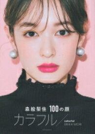森絵梨佳 100の顔 カラフル / colorful / 森絵梨佳 【本】