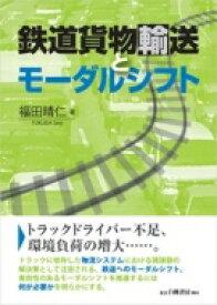 【送料無料】 鉄道貨物輸送とモーダルシフト / 福田晴仁 【本】