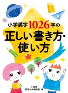 小学漢字1026字の正しい書き方・使い方 / 小学館国語辞典編集部 【本】