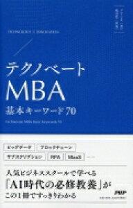 テクノベートMBA 基本キーワード70 / グロービス 【本】