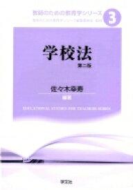 【送料無料】 学校法 教師のための教育学シリーズ / 佐々木幸寿 【全集・双書】