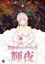 異世界ソープランド輝夜 1 ニチブン・コミックス / 猪熊しのぶ 【コミック】