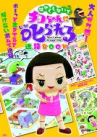 はやくしないとチコちゃんに叱られる 迷路BOOK / NHKチコちゃんに叱られる!制作班 【本】