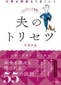 仕事も家庭もうまくいく夫のトリセツ / 芦澤多美 【本】