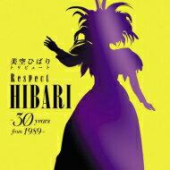 【送料無料】 美空ひばり トリビュート Respect HIBARI -30 years from 1989- 【CD】