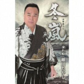 細川たかし ホソカワタカシ / 冬嵐 (カセット) 【Cassette】