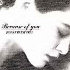 Jos Van Beest ヨス バン ビースト / Because Of You 【CD】