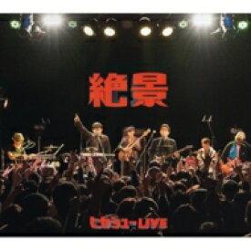 【送料無料】 ヒカシュー / 絶景 【CD】
