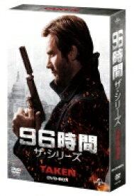 【送料無料】 96時間 ザ・シリーズ DVD-BOX 【DVD】