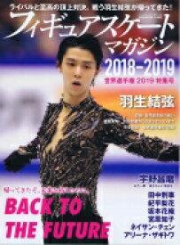 フィギュアスケートマガジン 2018-2019 世界選手権特集号 B・B・MOOK 【ムック】