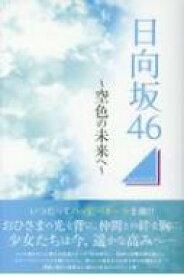 日向坂46-新しい輝き- M.b.mook 【ムック】
