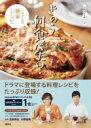 公式ガイド & レシピ きのう何食べた? -シロさんの簡単レシピ- / 講談社 【本】