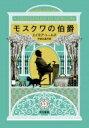【送料無料】 モスクワの伯爵 / エイモア・トールズ 【本】