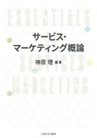 【送料無料】 サービス・マーケティング概論 / 神原理 【本】
