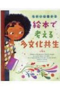 【送料無料】 ちがいは豊かさ 絵本で考える多文化共生(全4巻セット) 【絵本】