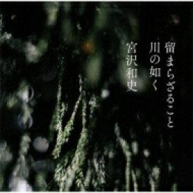 【送料無料】 宮沢和史 / 留まらざること 川の如く 【CD】