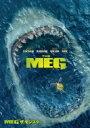 MEG ザ・モンスター<<WTB>> 【DVD】