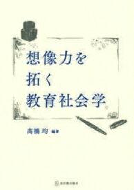 【送料無料】 想像力を拓く教育社会学 / 高橋均 【本】