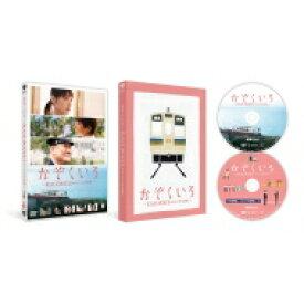 【送料無料】 【DVD】かぞくいろ —RAILWAYS わたしたちの出発— 特別版(完全数量限定生産) 【DVD】