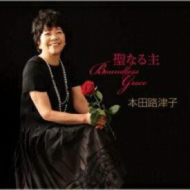 【送料無料】 本田路津子 / BOUNDLESS GRACE 聖なる主 【CD】