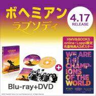 ボヘミアン・ラプソディ 2枚組ブルーレイ&DVD【HMV & BOOKS online・Loppi限定オリジナルポスター付き】 【BLU-RAY DISC】