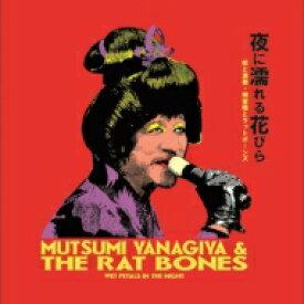 【送料無料】 柳家睦 & THE RAT BONES / 夜に濡れる花びら 【CD】