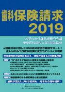 【送料無料】 歯科保険請求 2019 / お茶の水保険診療研究会 【本】