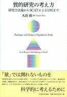 【送料無料】 質的研究の考え方 研究方法論からSCATによる分析まで / 大谷尚 【本】