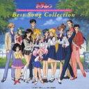 【送料無料】 「美少女戦士セーラームーン」セーラースターズ〜ベスト・ソング・コレクション 【CD】
