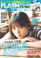 FLASHスペシャル グラビアBEST 2019初夏号(仮) FLASH (フラッシュ) 2019年 6月 25日号増刊 【雑誌】