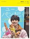 【送料無料】 ユースケ パン紀行 〜セボン パンを愛してる〜 / 超特急ユースケ 【本】