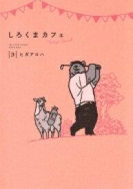 しろくまカフェ Today's Special 3 愛蔵版コミックス / ヒガアロハ 【本】