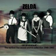 【送料無料】 Zelda ゼルダ / はじまりのゼルダ 最初期音源集1980-1982 【CD】