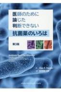 【送料無料】 医師のために論じた判断できない抗菌薬のいろは / 岩田健太郎 【本】
