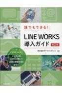 誰でもできる! Line Works導入ガイド 第2版 / 井上健語 【本】