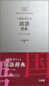三省堂ポケット国語辞典 / 三省堂編修所 【辞書・辞典】