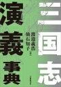 【送料無料】 三国志演義事典 / 渡邉義浩 【本】