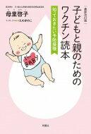 最新改訂版 子どもと親のためのワクチン読本 知っておきたい予防接種 / 母里啓子 【本】