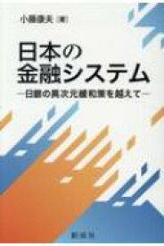日本の金融システム 日銀の異次元緩和策を越えて / 小藤康夫 【本】