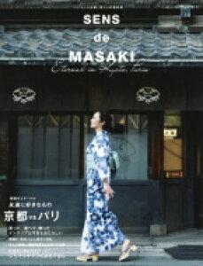 SENS de MASAKI vol.10 集英社ムック / 雅姫 【ムック】