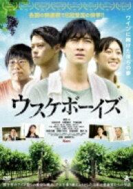 ウスケボーイズ 【DVD】