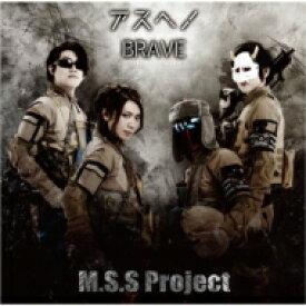 M.S.S Project / アスヘノBRAVE 【CD】