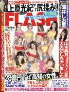 FLASH (フラッシュ) 2019年 4月 30日号 / FLASH編集部 【雑誌】