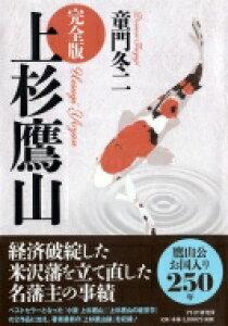 【送料無料】 完全版 上杉鷹山 / 童門冬二 【本】