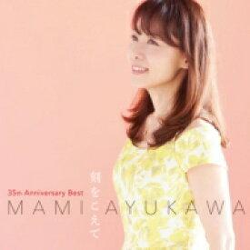 【送料無料】 鮎川麻弥 / 35th Anniversary Best 〜刻を超えて〜 【CD】