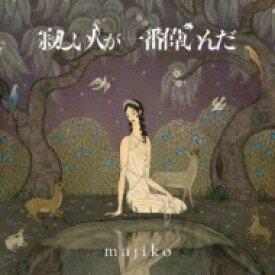 【送料無料】 majiko / 寂しい人が一番偉いんだ【初回限定盤A】(CD+DVD) 【CD】