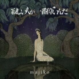 【送料無料】 majiko / 寂しい人が一番偉いんだ 【CD】